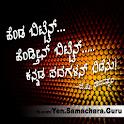 Yen Samachara Guru
