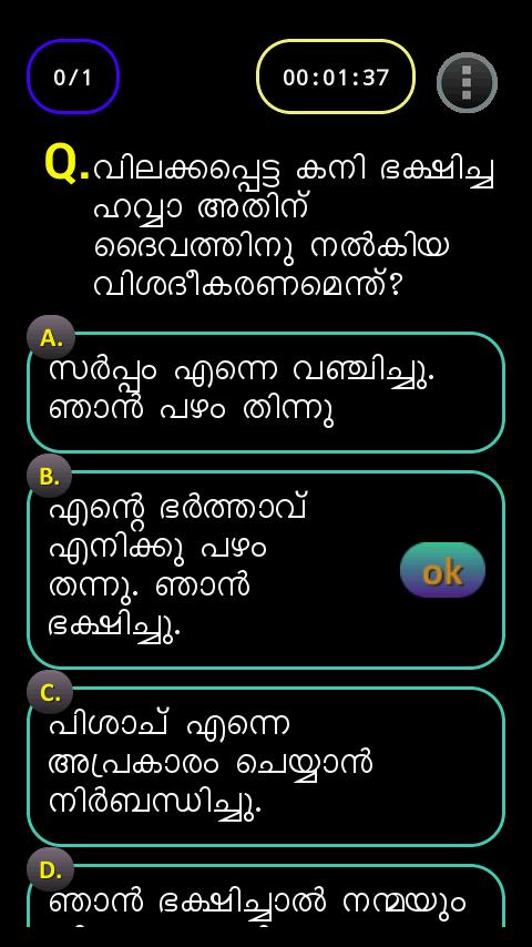 Poc bible malayalam pdf :: Lanahollabaugh net78 net