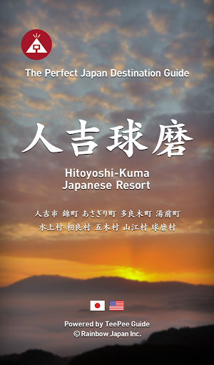 TeePee Guide Hitoyoshi Kuma