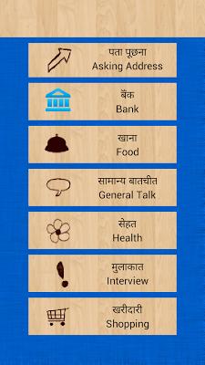 Learn English in Hindi - screenshot