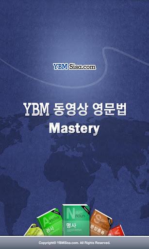 YBM 동영상 영문법 Mastery
