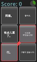 Screenshot of AE 왕초보 중국어회화 표현사전
