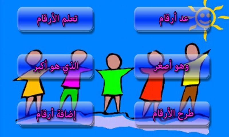 Math for kids in Arabic - screenshot