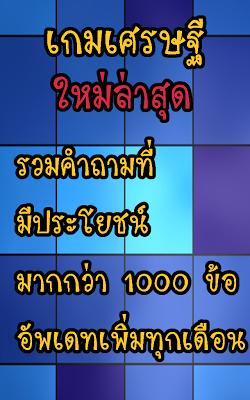 เกมเศรษฐี 2016 - screenshot