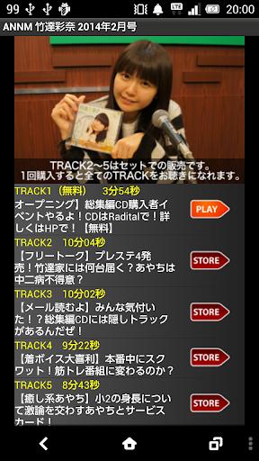 竹達彩奈のオールナイトニッポンモバイル2014年 2月号