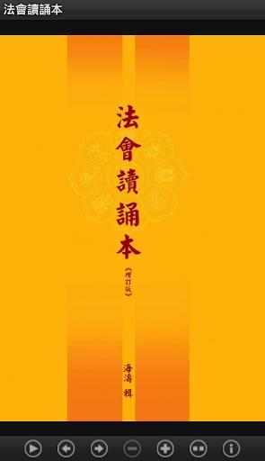 法會讀誦本 E047中華印經協會.台灣生命電視台