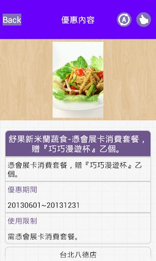 【免費旅遊App】Meet Taiwan Card-APP點子