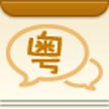 广东话3000句 icon