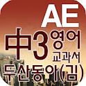 중3 교과서 영단어 두산동아(김) logo