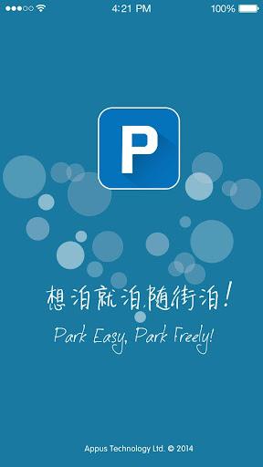 隨街泊 EasyPark