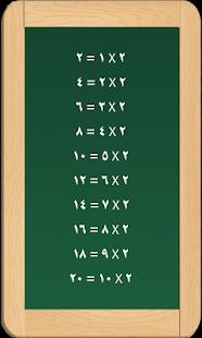 تعليم جدول الضرب للأطفال - screenshot thumbnail