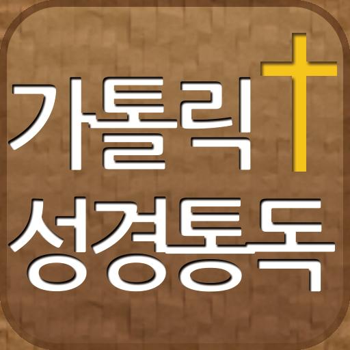 가톨릭성경통독(새번역 성경) LOGO-APP點子