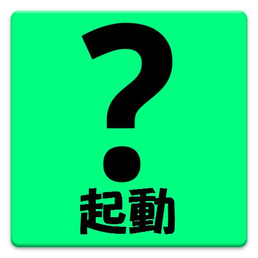 娱乐のアプリランダム起動 LOGO-記事Game