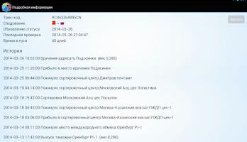 Screenshot of Postchecker