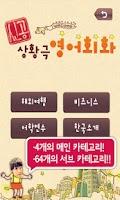 Screenshot of 투펀 TooFun 신공 상황극 영어회화