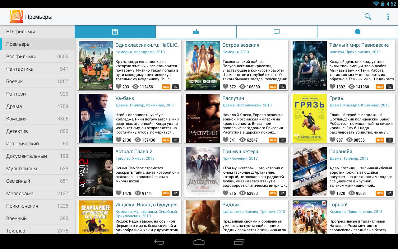 скачать программу для просмотра фильмов в интернете на андроид