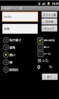 Screenshot of Spanish Japanese Dictionary