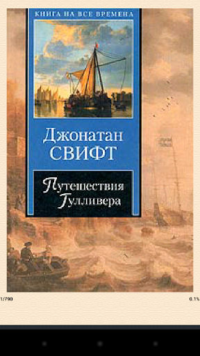 Путешествия Гулливера Д.Свифт