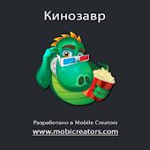 Кинозавр