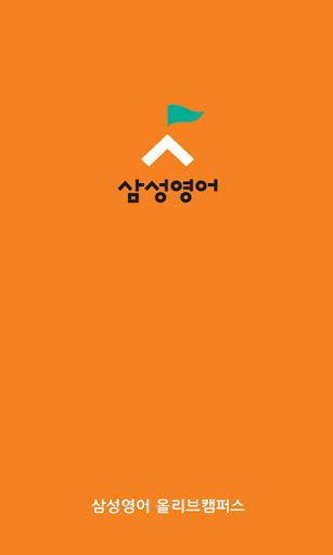 삼성영어올리브캠퍼스 상아초 상아초등학교