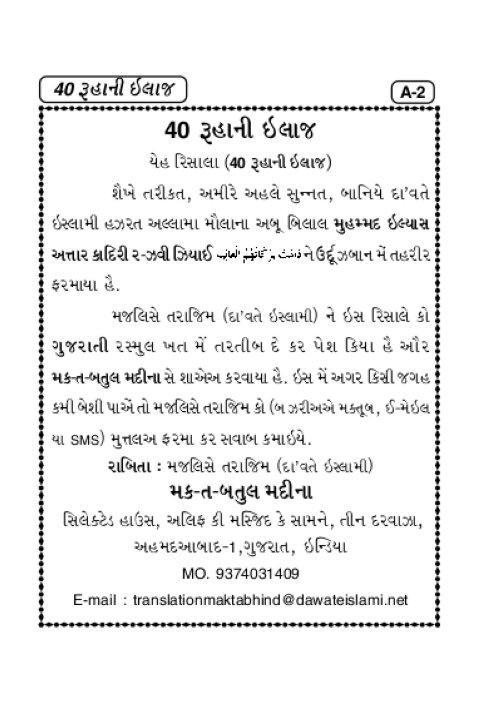 Gujarati eBooks