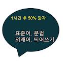 공무원 국어 어문규정 icon