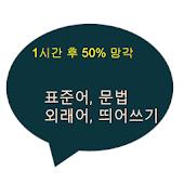 공무원 국어 어문규정