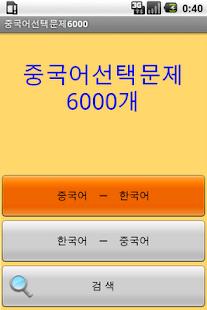 중국어일상단어6000 - screenshot thumbnail