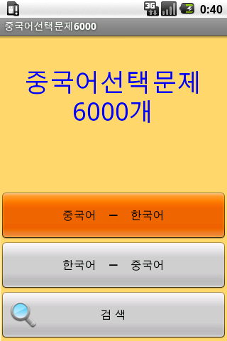 중국어일상단어6000 - screenshot