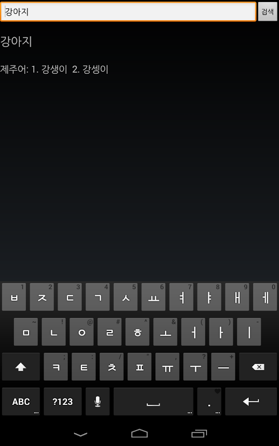 제주어사전 - screenshot