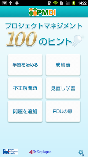プロジェクトマネジメント100のヒント