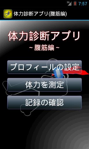 体力診断アプリ(腹筋編)