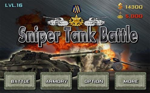 狙擊手坦克戰