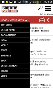 Samachar Plus- screenshot thumbnail