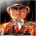 びっくりぱちんこ巨人の星 熱血ガイドアプリ icon