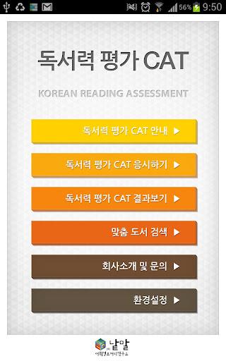 주 낱말 독서력 평가 CAT