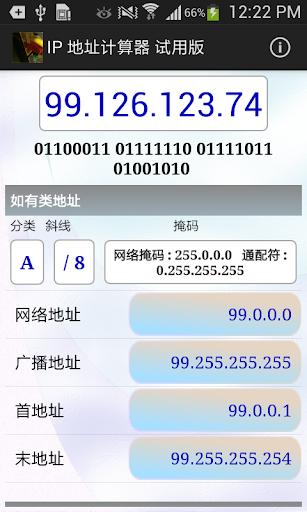 IPv4的地址计算器