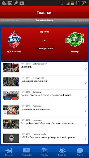 CSKAbasket