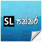 SL Paththara