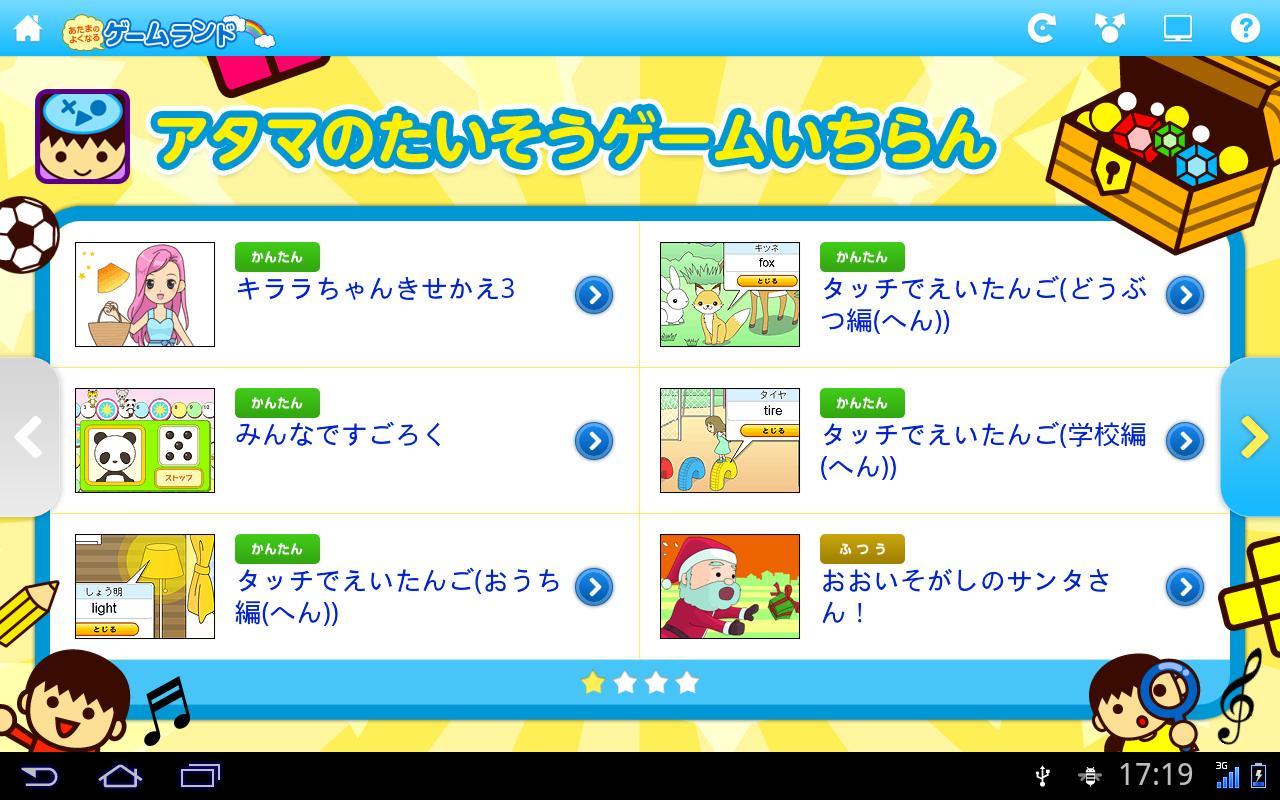 あたまのよくなるゲームランド(タブレット版)- screenshot