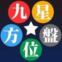 九星方位盤(吉方位占い) icon