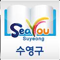 수영u-도서관 icon