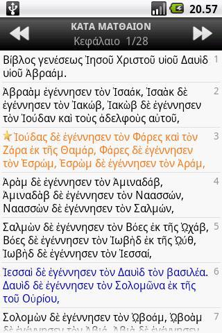 Βίβλος (Nestle-Aland 26η) - screenshot