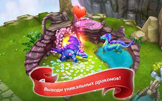 Screenshot of Земли Драконов