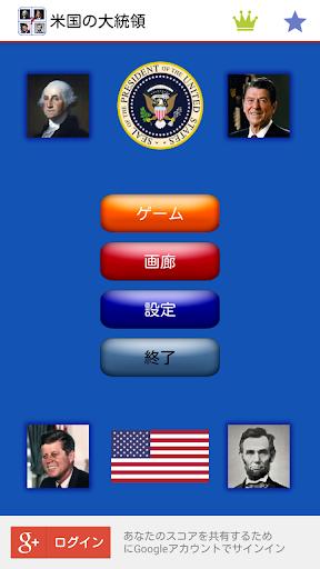 米国の大統領