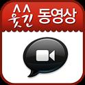 웃긴동영상모음-개그콘스트,컬투쇼,자기야,흥해라흥 icon