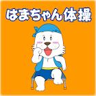 はまちゃん体操  (公財)横浜市体育協会 健康づくり事業課 icon