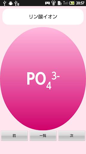 【免費教育App】【無料】イオン式アプリ:化学式の次はこれ(女子用)-APP點子