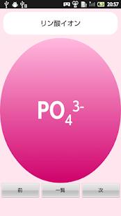 免費教育App|【無料】イオン式アプリ:化学式の次はこれ(女子用)|阿達玩APP
