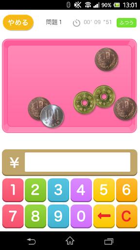 無料教育Appの全部でいくら?(あそんでまなぶ!シリーズ)|記事Game